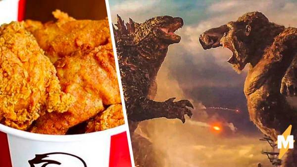 KFC в Испании попрощался с конкурентами мемом: в нём «Мак» Конг, а «Бургер Кинг» – Годзилла. Но ответка жёстче