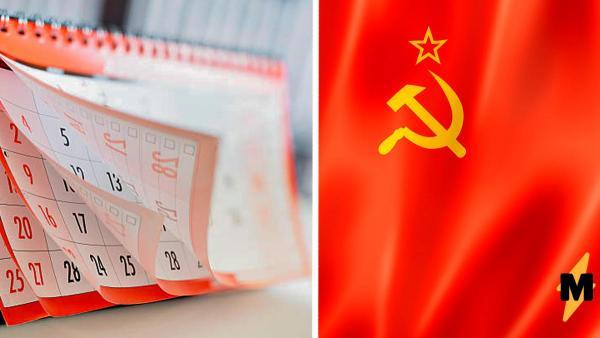 Люди узнали о планах СССР изменить названия месяцев. Тогда родиться 15 Ленина или 23 жа