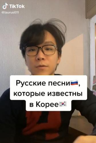 Студент рассказал, какие 3 русских песни обожают в Корее. Вердикт, что этот плейлист отстал от жизни на 30 лет