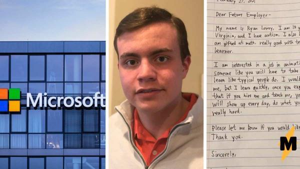 "Аутист не понимал, как найти работу, и написал объявление от руки. От такого резюме дрогнул даже ""Майкрософт"""