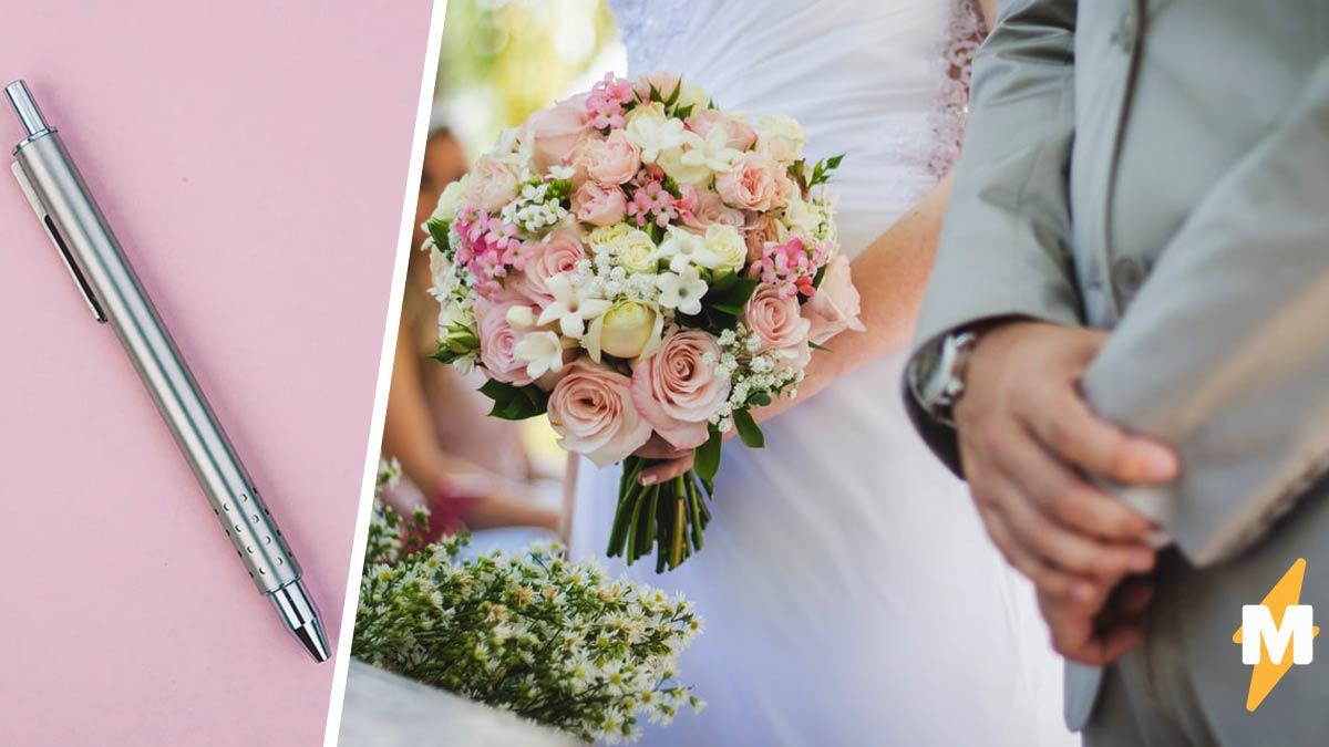 Невеста отказалась от фамилии жениха, и на её месте так поступил бы каждый. Проблема не в парне, а в её имени