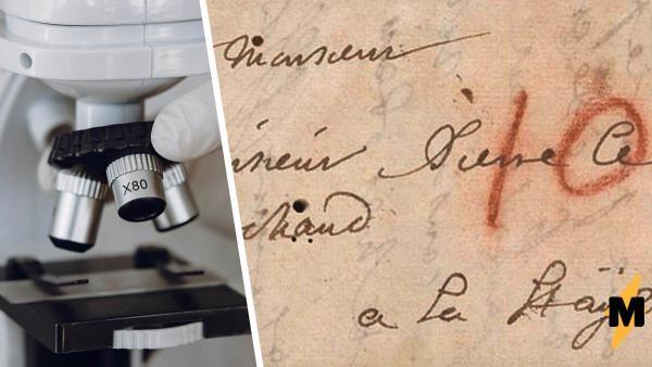 Как прочесть письмо, не открывая его? Учёные показали на примере послания 17 века, и это находка для шпиона