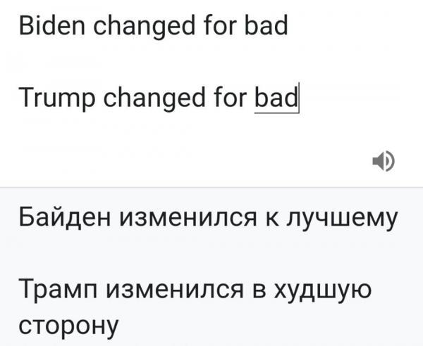 Люди заметили, что переводчик Google стал активистом. Ведь он льстит Джо Байдену и ругает Владимира Путина