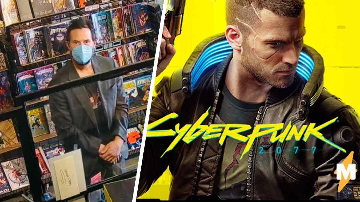 Фаны увидели фото Киану Ривза с покупками Cyberpunk 2077 и растаяли. Ведь причина шопинга разбивает сердца