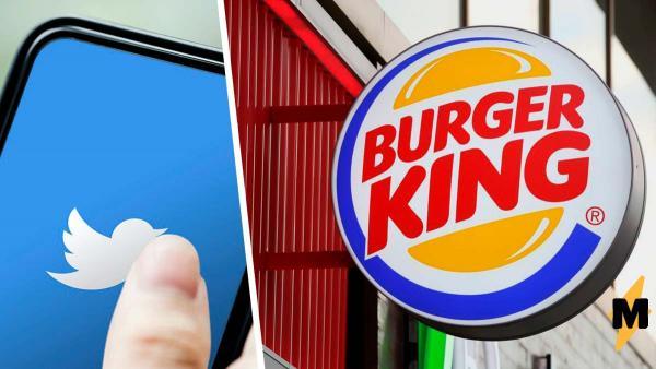 Люди накинулись на Burger King после неудачного твита. Их месть мемами – произведение искусства