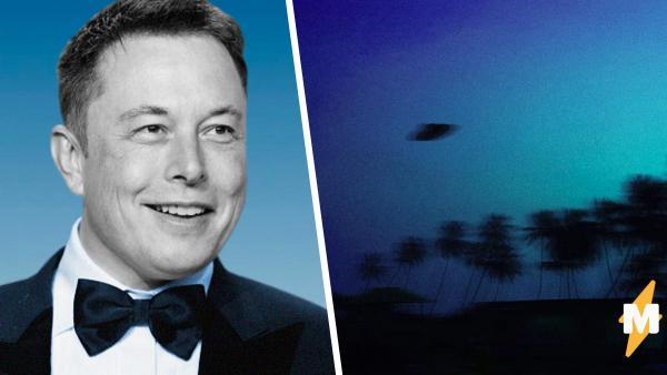 Илон Маск пошатнул веру в пришельцев. Его оружие - мем, но у людей нашлись доводы не хуже