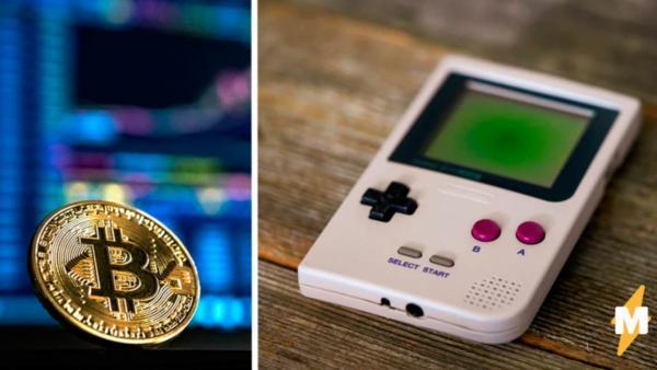 Блогер сделал Game Boy, для майнинга биткоинов и публике смешно. Ведь для результата нужно быть бессмертным