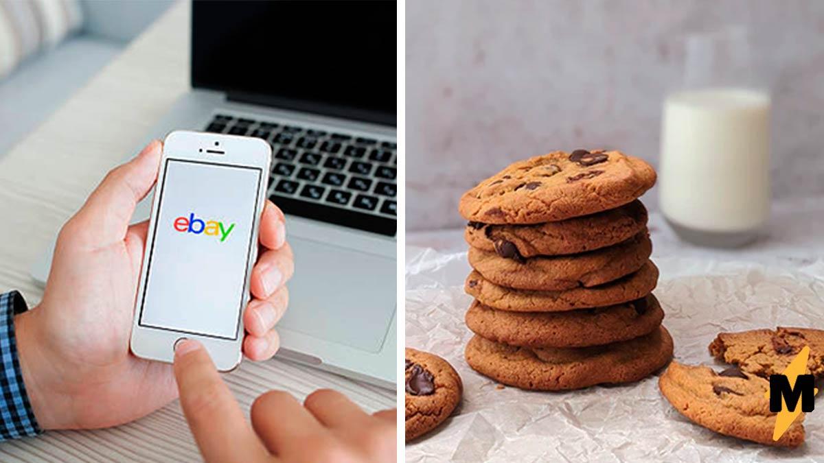 Продавец продал на eBay обычную печеньку за 800 тысяч рублей. Такой стартап надо начинать с бабушкой