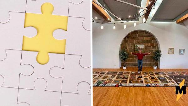 Фанат головоломок собрал гигантский пазл, но его ожидало фиаско. Чтобы понять это у него ушло четыре месяца
