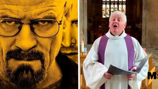 Священник провёл онлайн-службу, но всем было не до молитв. To` ,s?
