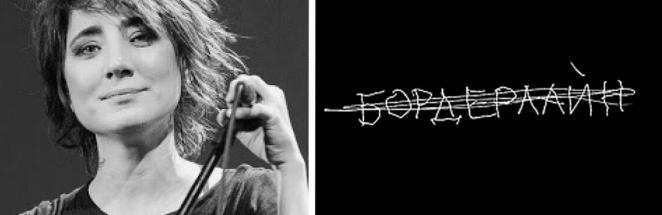 Обложка альбома «бордерлайн» Земфиры похожа на сингл музыканта из США. И к рок-певице у людей есть вопросы