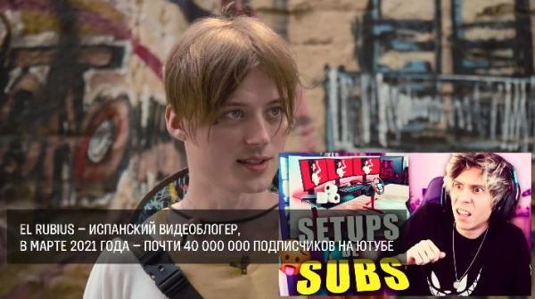 Ивангай на шоу «вДудь» рассказал про плагиат, рэп и куда пропал с YouTube. Но люди смотрят на новые ногти Дудя