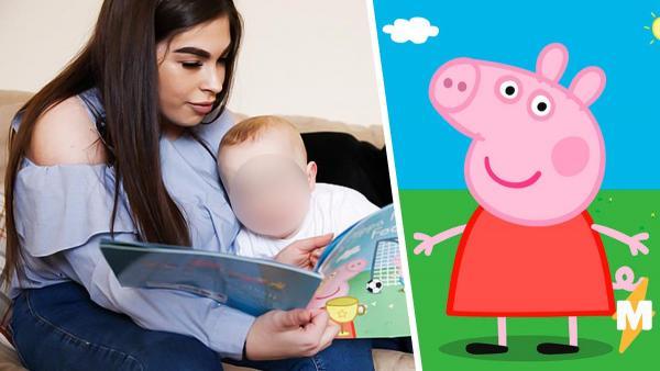 Мама подумала, что её сыну необходима Свинка Пеппа. Правда, её версия совсем не похожа на героиню из мультика
