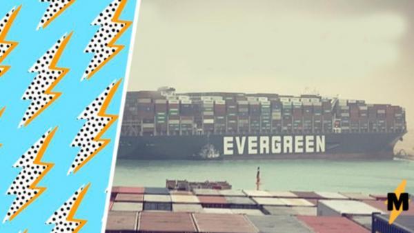 Фото судна и экскаватора в Суэцком канале стали мемом. Теперь люди знают, как выглядит бренность бытия