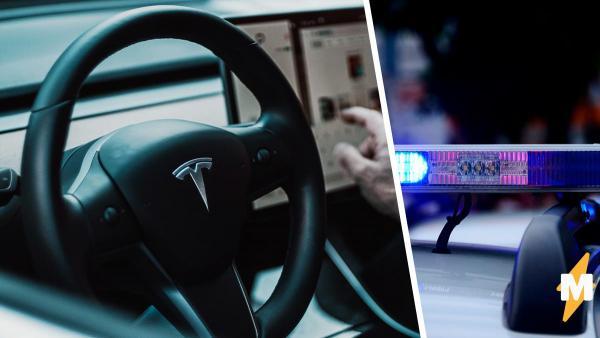 Водитель ехал в Tesla, но авто решило объявить войну полиции. Это не восстание машин, а повод прочитать мануал