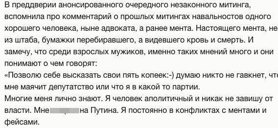 Депутат Елена Пензина процитировала мнение знакомого митингах. Но люди уверены, это угрозы от самой женщины