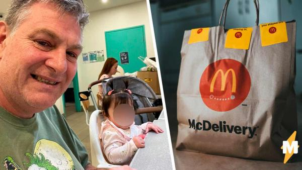 """Клиент заказал бургер в """"Макдоналдс"""" и"""