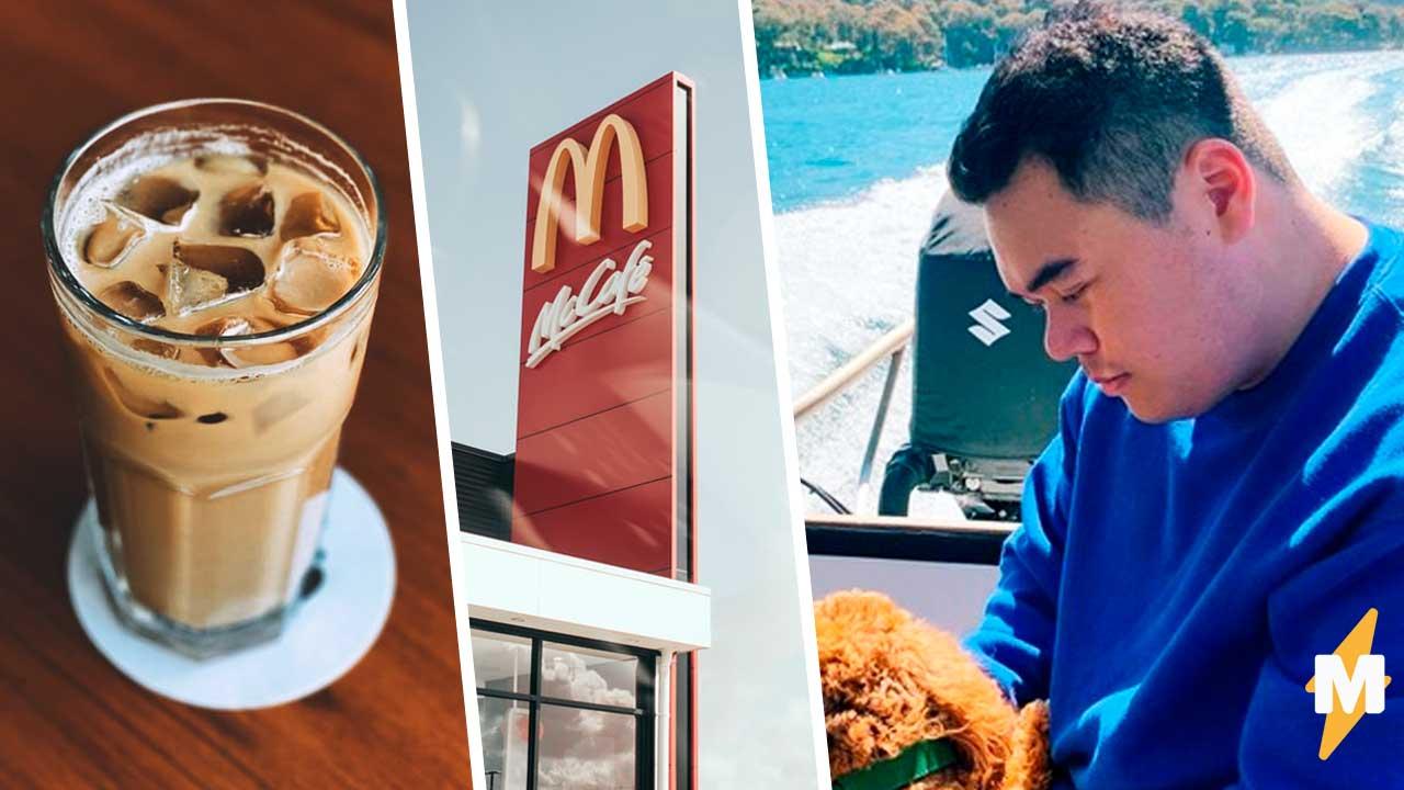 Блогер показал, как в Макдоналдсе получить кофе из Starbucks, но дешевле. Дизайн 10/10, правда, есть нюанс