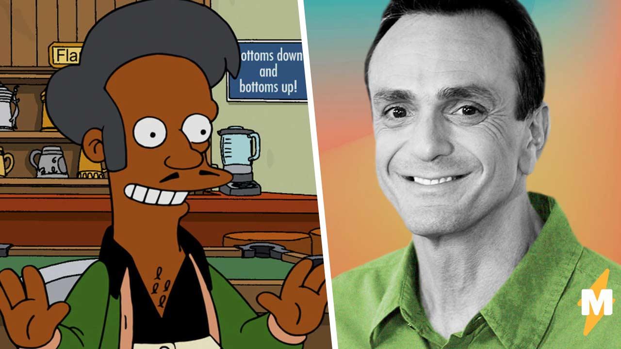 Он вам не Апу. Актёр озвучки из Симпсонов извинился за роль индийца, и фаны выписывают его из кумиров