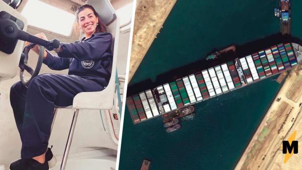 """Капитаншу из Египта обвинили в инциденте в Суэцком канале. Правда, есть нюанс, кричащий: """"Полностью оправдана"""""""