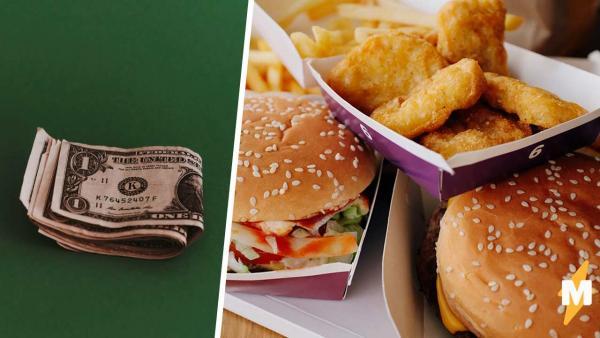 """Клиент получил сдачу в """"Макдоналдсе"""" и сорвал джекпот. Это не он заплатил за еду, а она ему"""