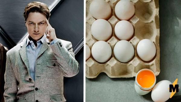 Люди Икс существуют и превращают варёные яйца в сырые.