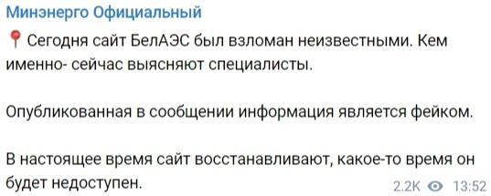 Cайт БелАЭС сообщил о неполадках, а власти Белоруссии - о хакерской атаке. Люди уверены
