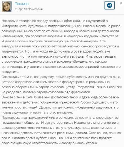 Депутат Елена Пензина процитировала мнение знакомого о митингах.