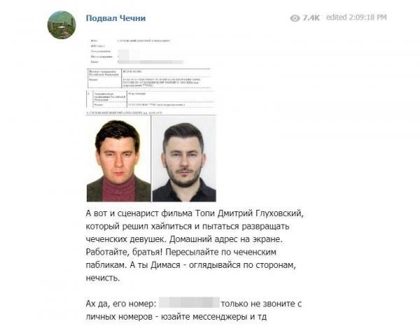 """Сценарист Дмитрий Глуховский получает угрозы от чеченцев. Им не понравилась одна из персонажей в сериале """"Топи"""""""