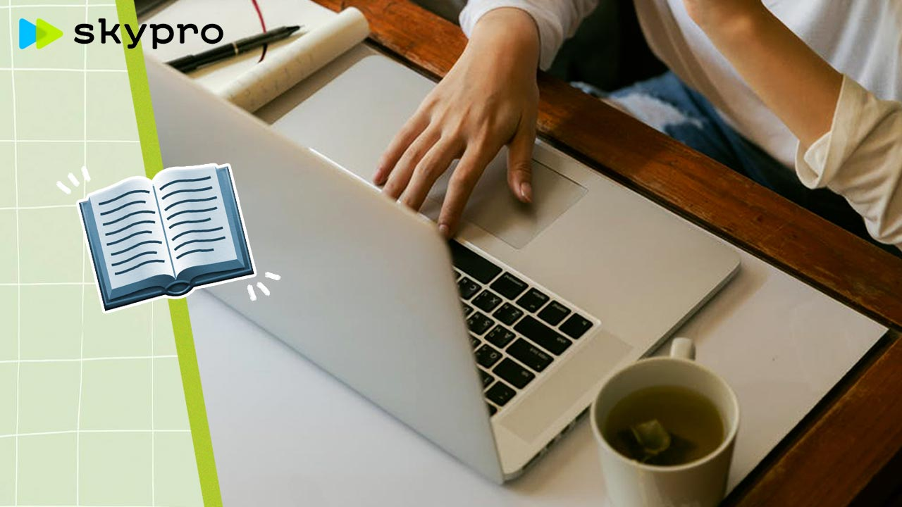 Как начать учиться онлайн и не бросить это дело
