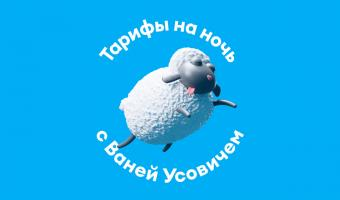 Тарифы на ночь: Yota и Ваня Усович помогут уснуть