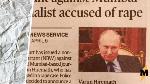 Владимир Путин на первой полосе индийской газеты. Эта ошибка смешит читателей, но к журналистам есть вопросы