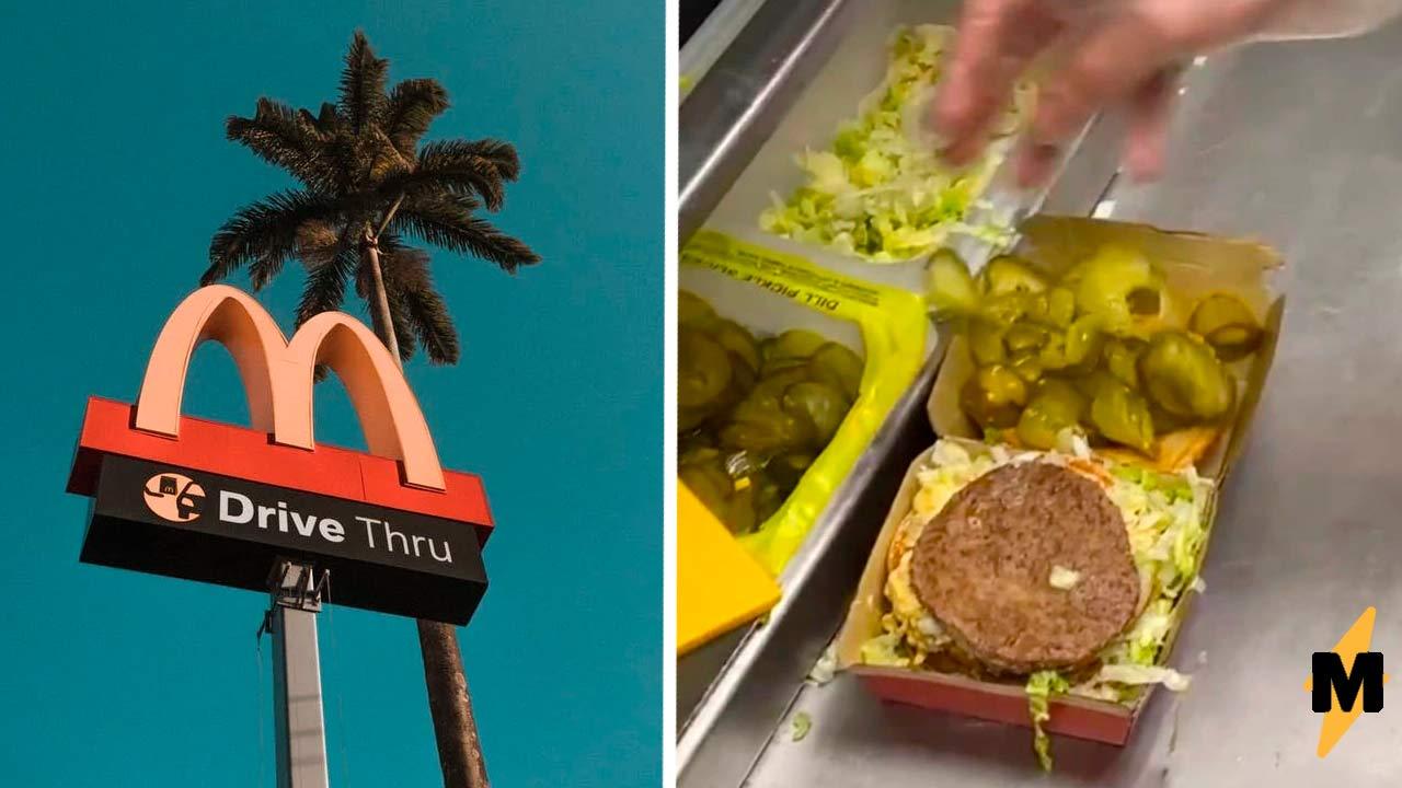 МакКомбо с ударом по аппетиту заказывали Повар Макдоналдса показал, как готовит, и люди жаждут увольнения