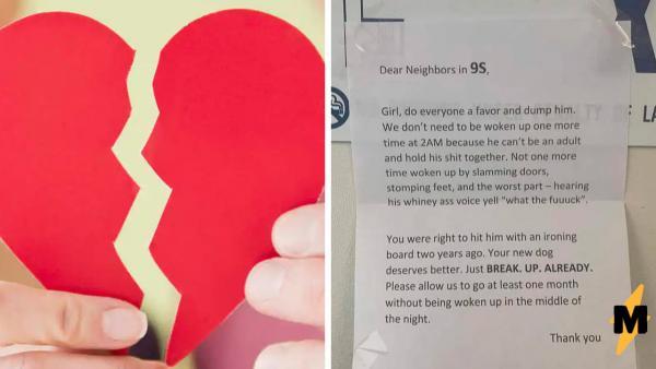 Соседка получила записку от жильцов дома и поняла, что её отношениям конец. И причина для этого - абьюз
