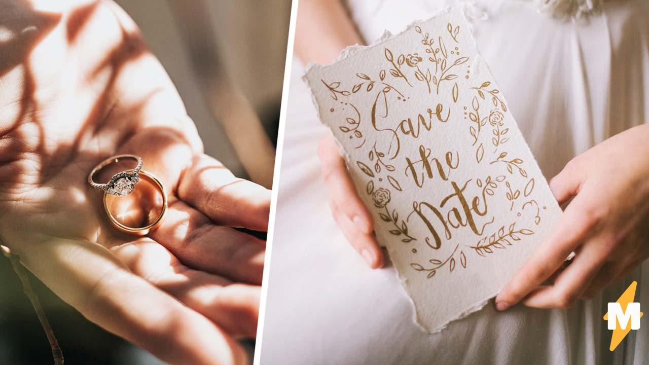 Невеста разослала свадебные приглашения, а жених уже готов всё отменить. Дело в дате, и его можно понять