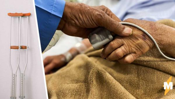 """Старик узнал, что потеряет ногу, но врачи обещали - операция пройдёт хорошо. """"Упс, не та"""", - отменило обещание"""