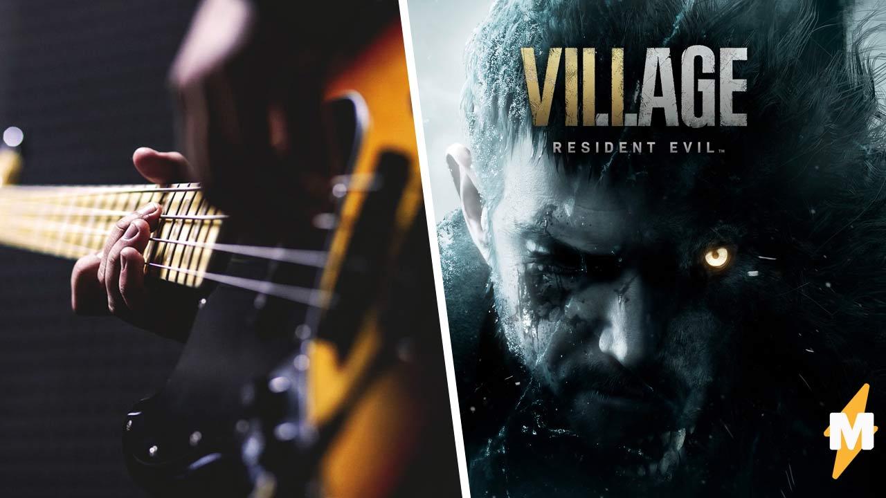 Фан нашёл в демоверсии Resident Evil: Village пасхалку для грустных. Это песня из 90-х, и вы под неё плакали