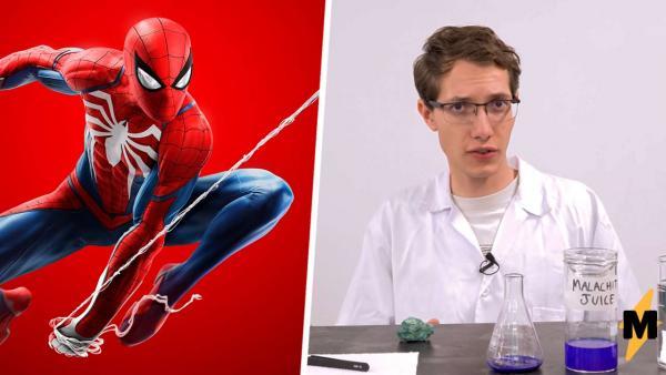 Учёный смастерил паутину Спайдермена из четырёх ингредиентов. Алло, Marvel, реальный герой не интересует?