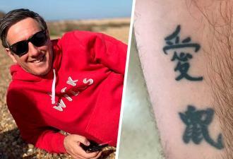 Муж украсил руку иероглифами и теперь не знает, куда кричать от стыда. Хотел удивить жену, а вышло — весь мир