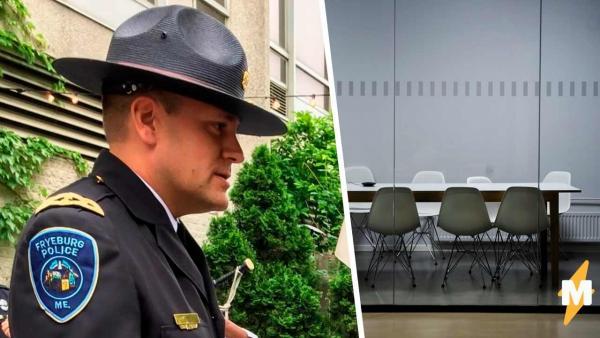Начальник полицейского управления придумал лайфхак, как пропустить совещание. Больше он не придёт ни на одно