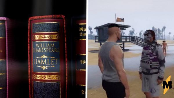 Гамлет, ты что делаешь в GTA? Геймер пытается играть принца Датского на онлайне и выжить