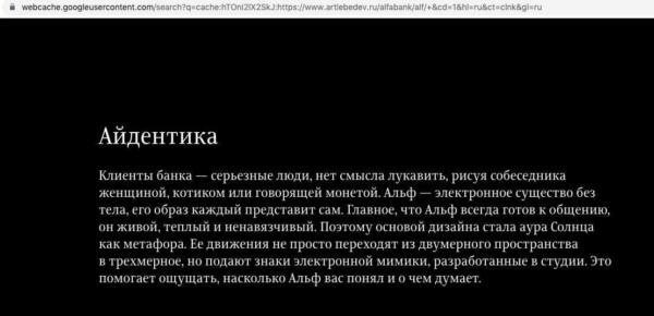 Альфа-банк, феминизм и Артемий Лебедев. Если вы не знаете, что между ними общего, то помощник Альф идёт к вам