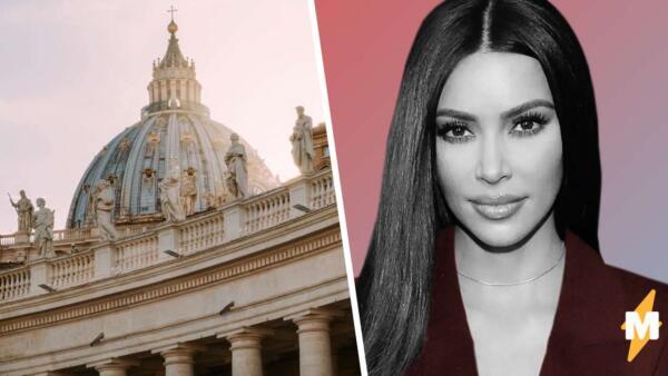 Ким Кардашьян нарядилась в Ватикан, и моралисты – ваш выход. Наряд модели взял 10 из 10 по шкале бесстыдства