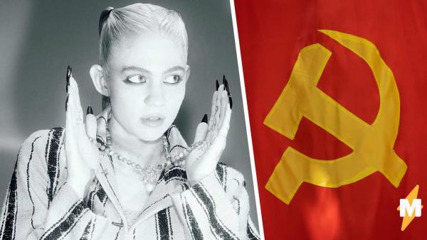 Граймс заговорила о коммунизме и нарвалась на хейт. Так не доставалось даже Илону Максу за акции биткоина