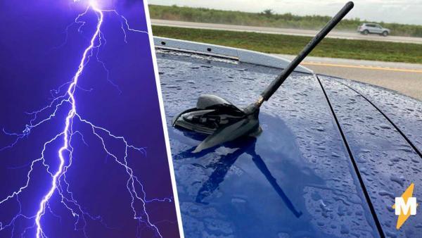 Водитель показал, что будет с машиной, если в неё ударит молния. Хуже, чем автомобилю, было только асфальту