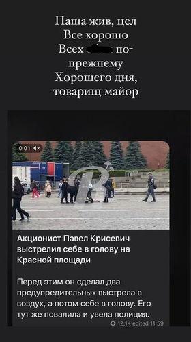 """""""Паша, зачем?"""" - спрашивают люди у Павла Крисевича. Акционист выстрели себе в голову в Москве, но остался жив"""