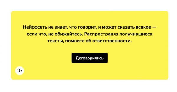Люди открыли для себя сервис «Яндекс» - «Балабоба» и готовы обижаться. Ведь у нейросети есть задатки тролля