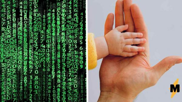 Отец по имени Макарони '85 назвал сына на языке программирования. Чудак? Нет, именно этого от папы ждала семья