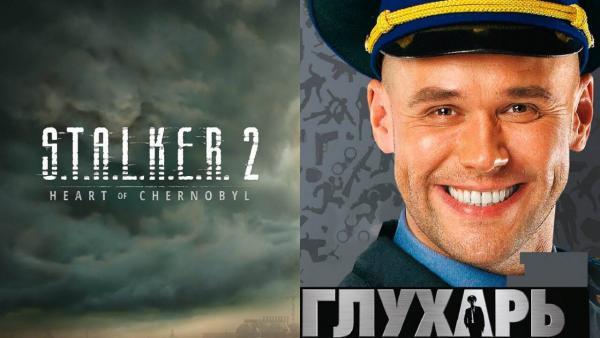 Трейлер «S.T.A.L.K.E.R. 2» разочаровал геймеров, но не визуалом. Казалось бы, при чём тут «Глухарь» с «НТВ»?