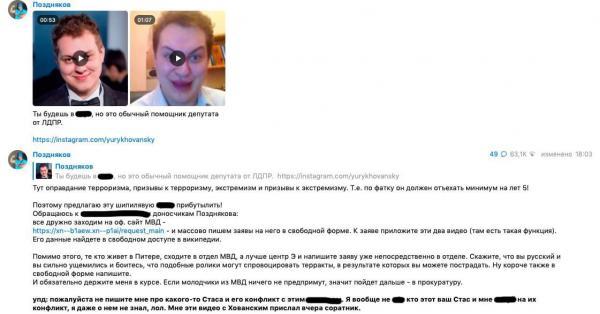Почему задержали блогера Юрия Хованского. Пользователи Сети ищут ответы, и версия о доносе - только начало